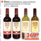 Вино L`intendance