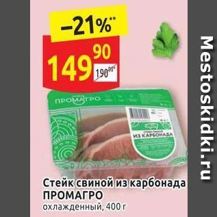 Акция - Стейк свиной из карбонада ПРОМАГРО