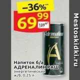 Магазин:Дикси,Скидка:Напиток 6а АДРЕНАЛИН РАШ