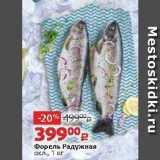 Магазин:Виктория,Скидка:Форель Радужная