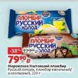 Виктория Акции - Мороженое Настоящий пломбир Русский