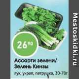 Магазин:Авоська,Скидка:Ассорти зелени/Зелень кинзы