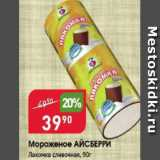 Магазин:Авоська,Скидка:Мороженое АЙСБЕРРИ