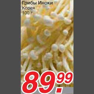 Акция грибы иноки