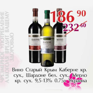 Купить крымское вино  цены и отзывы на вино из Крыма в