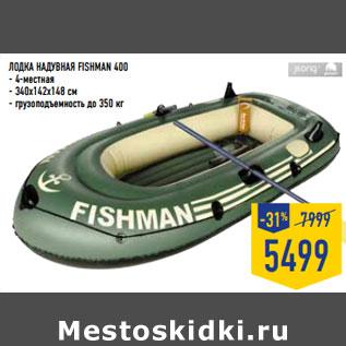 купить надувную лодку фишман 400