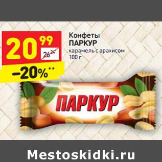 Акция - Конфеты ПАРКУР карамель с арахисом