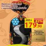 Матрица Акции - Пельмени Аппетитные, Омские Сибирская Коллекция