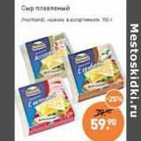 Магазин:Мираторг,Скидка:Сыр плавленый Hochland нарезка