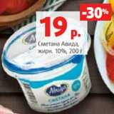Сметана Авида, жирн. 10%, 200 г, Вес: 200 г