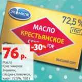 Магазин:Виктория,Скидка:Масло Крестьянское Экомилк, сладко-сливочное, жирн. 72.5%, 180 г