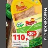 Магазин:Виктория,Скидка:Шарики Петелинка с овощами, охлажденные, 500 г