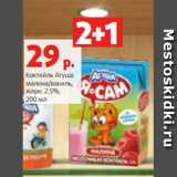 Магазин:Виктория,Скидка:Коктейль Агуша малина/ваниль, жирн. 2.5%, 200 мл