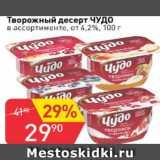 Магазин:Авоська,Скидка:Творожный десерт ЧУДО  от 4,2%