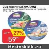 Магазин:Авоська,Скидка:Сыр плавленый ХОХЛАНД классическое трио/пикник на природе, 55%