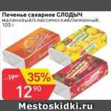 Магазин:Авоська,Скидка:печенье сахарное СЛОДЫЧ малиновый/классический/лимонный