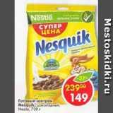 Готовый завтрак Несквик Нестле шоколадный, Вес: 700 г