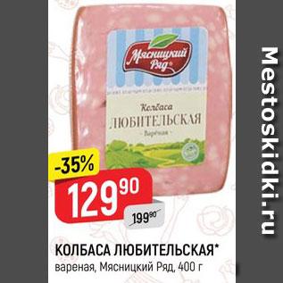 Акция - Колбаса Любительская