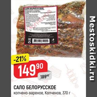 Акция - Сало Белорусское