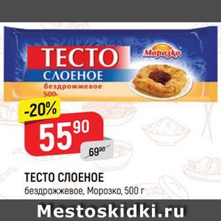 Акция - Тесто Морозко