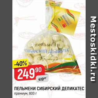 Акция - Пельмени Сибирский деликатес