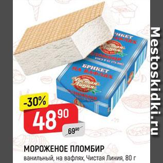 Акция - Мороженое Пломбир