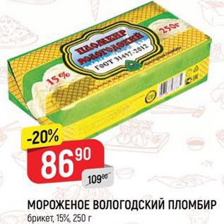 Акция - Мороженое Вологодский Пломбир