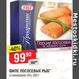 Акция - Филе лососевых рыб Vici