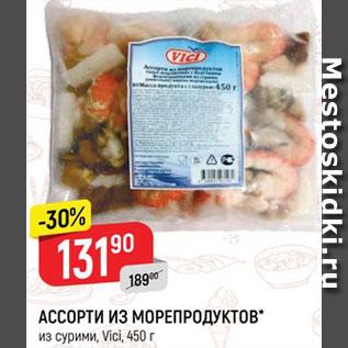 Акция - Ассорти из морепродуктов Vici