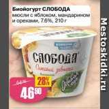 Авоська Акции - Биойогурт СЛОБОДА мюсли с яблоком, мандарином и орехами, 7.6%