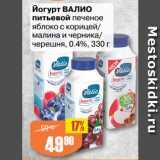 Авоська Акции - Йогурт ВАЛИО питьевой 0,4%