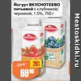 Авоська Акции - Йогурт ВКУСНОТЕЕВО питьевой с клубникой/ черникой, 1.5%