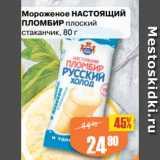 Магазин:Авоська,Скидка:Мороженое НАСТОЯЩИЙ ПЛОМБИР плоский стаканчик