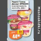 Магазин:Авоська,Скидка:Пудинг Гранд Десерт ЭРМАНН в ассортименте, 4.6-5.2%