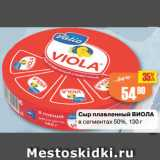 Магазин:Авоська,Скидка:Сыр плавленный ВИОЛА в сегментах 50%