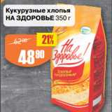 Магазин:Авоська,Скидка:Кукурузные хлопья НА ЗДОРОВЬЕ