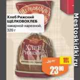 Магазин:Авоська,Скидка:Хлеб Рижский ЩЕЛКОВОХЛЕБ заварной нарезной