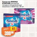 Скидка: Средство ФИНИШ КЛАССИК для мытья посуды в посудомоечных машинах в таблетках