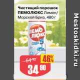 Магазин:Авоська,Скидка:Чистящий порошок ПЕМОЛЮКС Лимон/ Морской Бриз