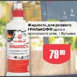Скидка: Жидкость для розжига ГРИЛЬКОФФ дров и древесного угля