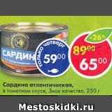 Сардина атлантическая Знак качества, Вес: 250 г