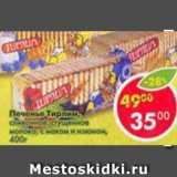 Печенье Тирлим, Вес: 400 г