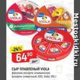 Магазин:Верный,Скидка:Сыр плавленый Viola