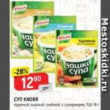 Магазин:Верный,Скидка:Суп Knorr