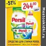 Средство для стирки Persil, Количество: 1 шт