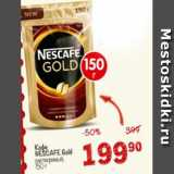 Кофе Nescafe Gold, Вес: 150 г