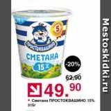 Оливье Акции - Сметана ПРОСТОКВАШИНО 15%