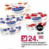 Магазин:Оливье,Скидка:Паста САВУШКИН ПРОДУКТ Творожная в ассортименте 3,5%