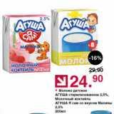 Скидка: Молоко детское АГУША стерилизованное 2,5%, Молочный коктейль АГУША Я сам со вкусом Малины 2,5%