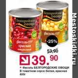 Скидка: Фасоль БЕЛГОРОДСКИЕ ОВОЩИ В томатном соусе: белая, красная